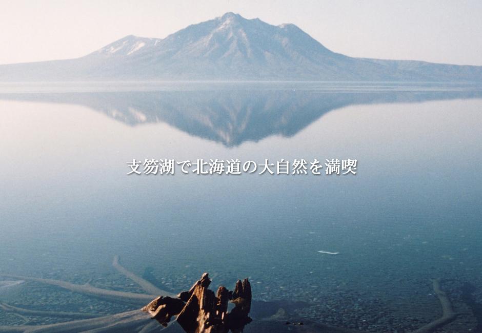 支笏湖で北海道の大自然を満喫