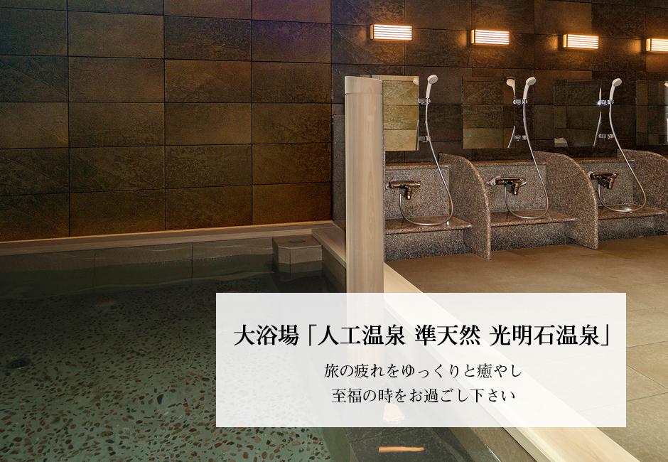 大浴場 「準天然 光明石温泉」